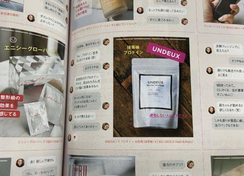 UNDEUXプロテイン 東京関西の最新口コミおこもり美容に掲載