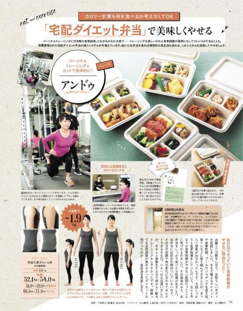 雑誌掲載UNDEUX 美st2021年3月号2