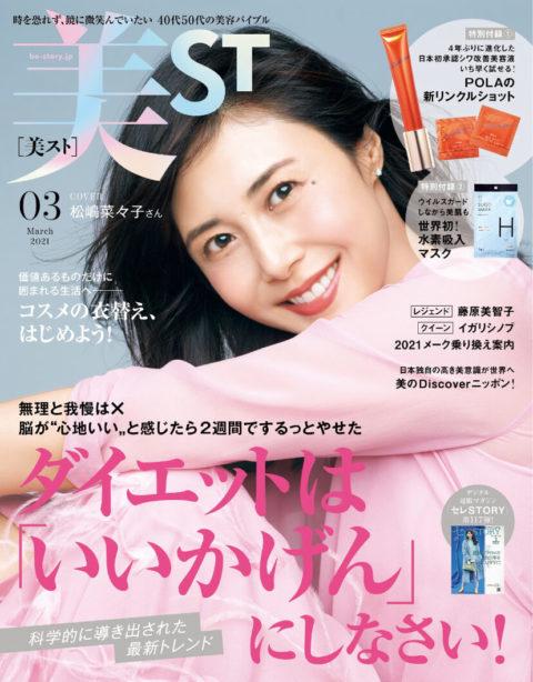雑誌掲載UNDEUX 美st2021年3月号