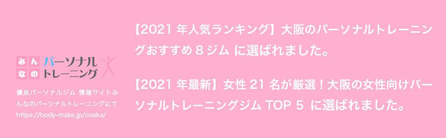 大阪のパーソナルジムTOP5nに選ばれました