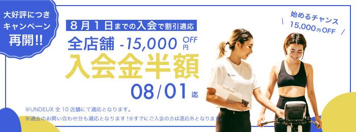 8月1日まで。入会金半額キャンペーン