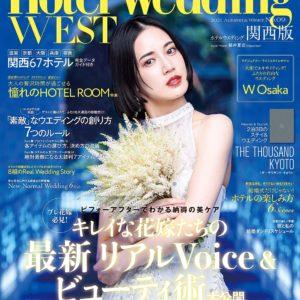 雑誌Hotel Wedding west 表紙