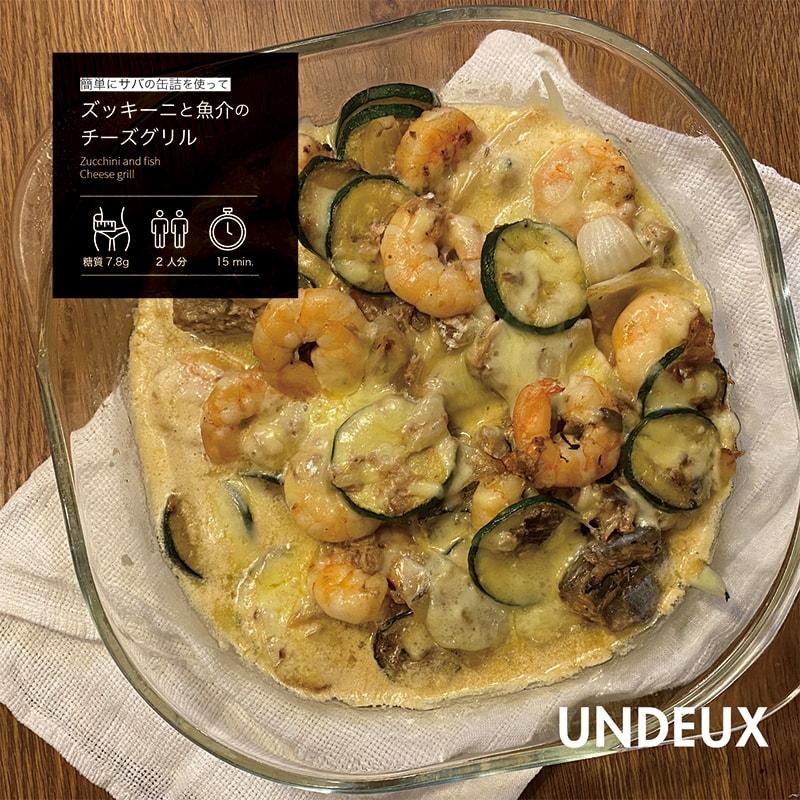 ズッキーニと魚介のチーズグリル