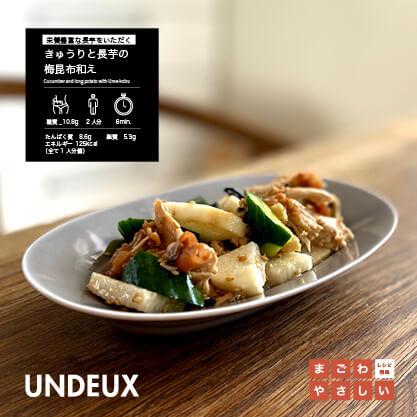 ダイエットレシピ パーソナルジム UNDEUX 2021年10月